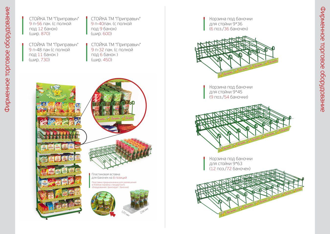 Торговое оборудование для продажи специй, приправ и супов