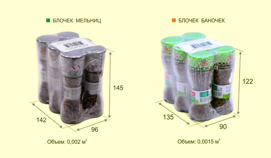 Упаковка мельниц и баночек в блочек