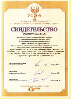 Золотая медаль межрегионального конкурса