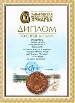 Золотая медаль в номинации