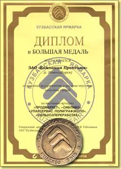 Диплом и большая медаль за широкий ассортимент и высокие вкусовые каче...