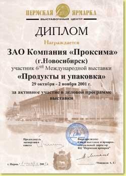 Диплом за активное участие в деловой программе выставки....
