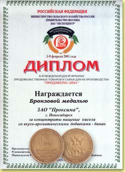 Бронзовая медаль за банановый кисель....