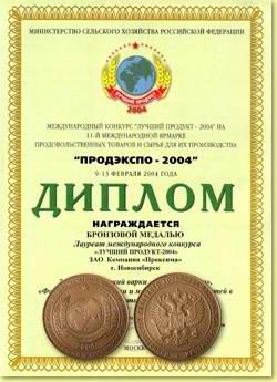 Бронзовая медаль за супы, требующие варки: