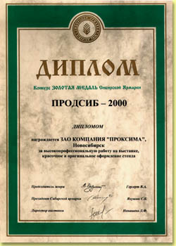 Диплом за высокопрофессиональную работу на выставке, красочное и ориги...