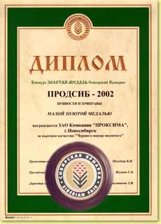 Малая золотая медаль  за высокое качество чёрного молотого перца....