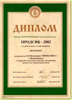Диплом за широкий ассортимент киселей и продвижение продукции на рынке...