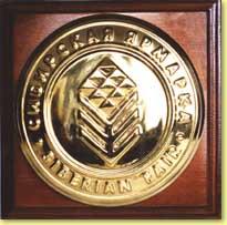 Большая золотая медаль Сибирской Ярмарки за высокое качество и широкий...